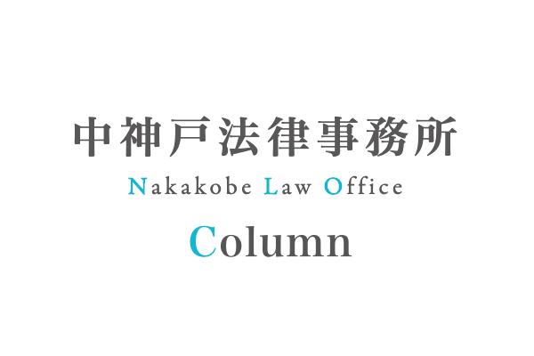 中神戸法律事務所コラム